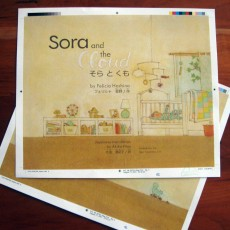 """Sora and the Cloud"" proofs from printer!"