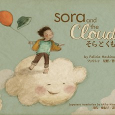Latest Project: Sora and the Cloud