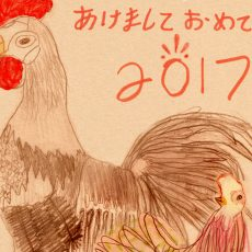 Draw me a rooster...