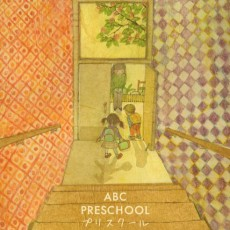 ABC Preschool Yearbook Cover